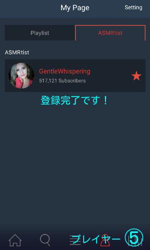 ASMR Playerのマイページユーザー登録後の画面