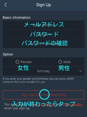 ASMR Playerのマイページ登録画面