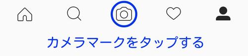 instagramカメラマーク