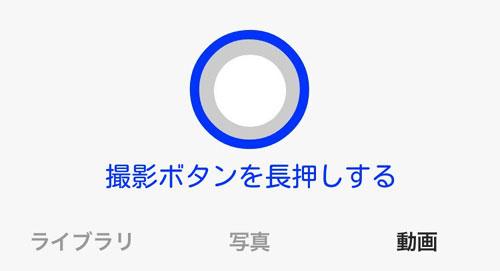 instagram撮影ボタン